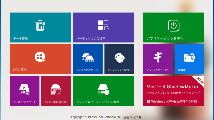 MiniTool Partition Wizard 11 無料版を試す