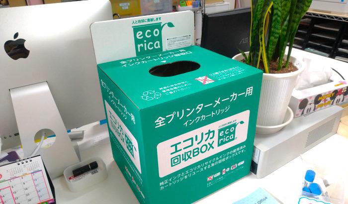 エコリカの回収ボックスを設置しました。 回収の仕組みも解説!