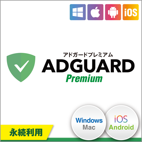 ADGUARD 広告ブロックソフト