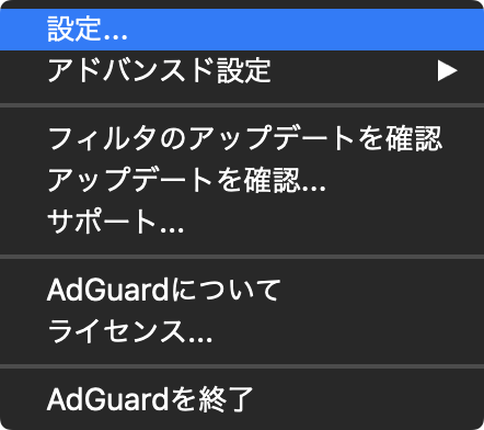 ADGUARD 設定リンク