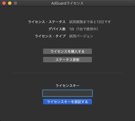 ADGUARD ライセンス登録画面