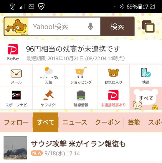 スマホ版Yahoo! 広告非表示