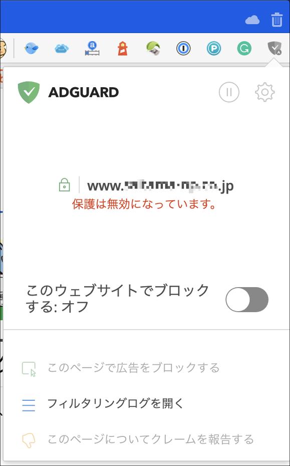 ADGUARD 拡張機能