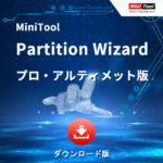 ダウンロードGoGo!に新ソフト追加。Partition Wizard、ストレージ関係ならこれで決まり!