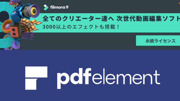 大型タイトル登場! WondershareさんのPDFelementとFilmoraを取り扱いスタート!