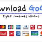ダウンロードGoGo!で決済可能なクレジットカードが一気に拡大!