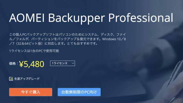 強力なバックアップソフト AOMEI Backupper Professional を試す。