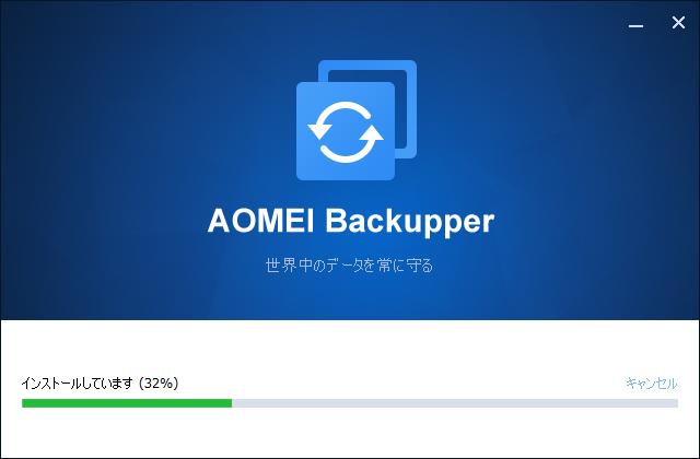 AOMEI Backupperインストール画面2