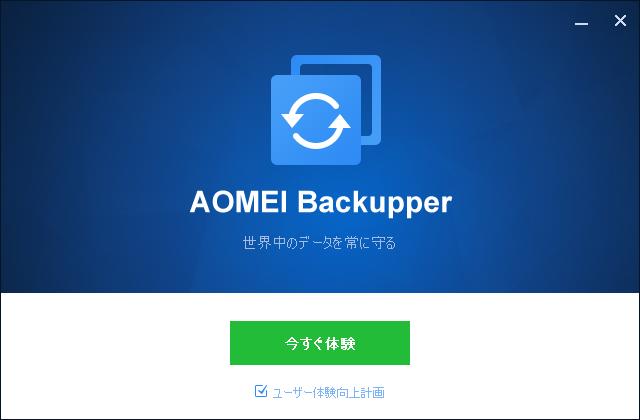 AOMEI Backupperインストール画面3