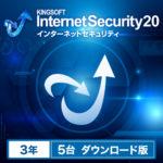 最新版登場! キングソフト Internet Security 20 を販売開始。