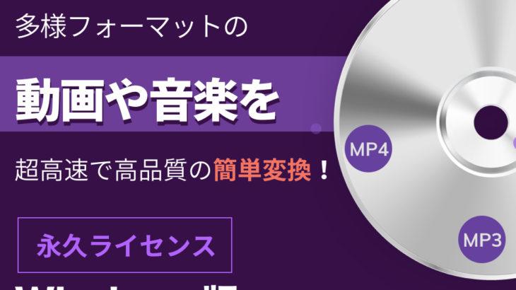 動画や音楽ファイルの形式を一発で変換するソフトが登場。