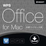 ついに登場! WPS Office for Mac は一味違うぞ!