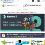 Filmora を購入する方法、Filmora 購入時のバージョンについて解説します。