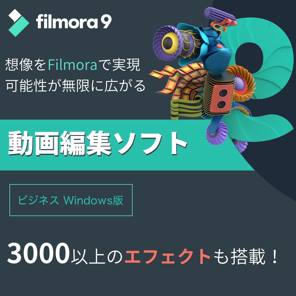 Filmora ビジネス版 Windows | ダウンロードGoGo!
