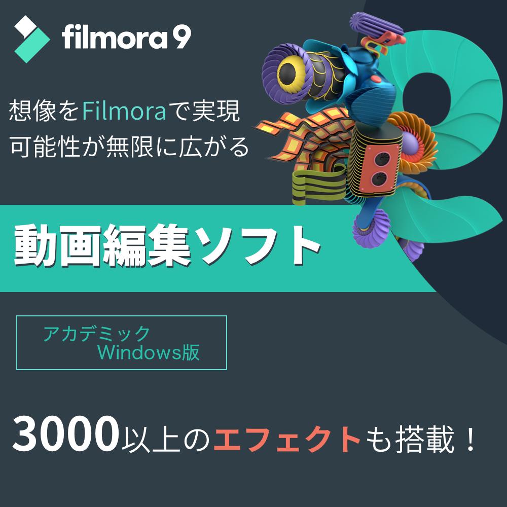 Filmora アカデミック版 Windows | ダウンロードGoGo!