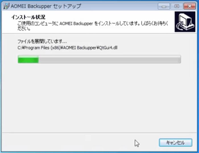 AOMEI Backupper インストール