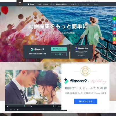 Filmora公式サイト