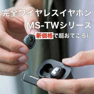 M-SOUNDSの完全ワイヤレスイヤホンを購入する
