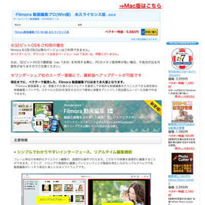 Filmora 動画編集プロ(Win版) | Vector