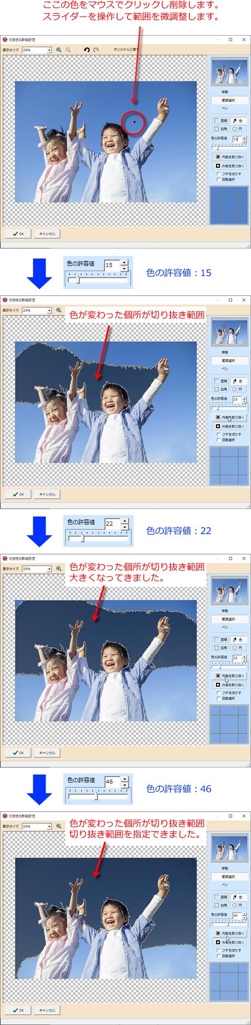 画像の切り抜き機能が大幅に強化
