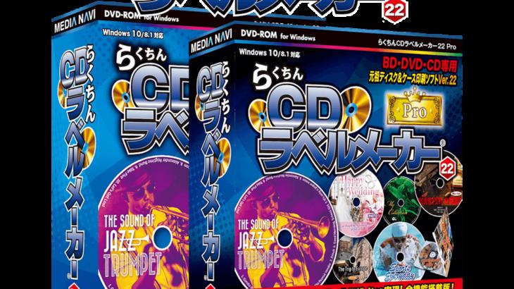 「らくちんCDラベルメーカー22」発表