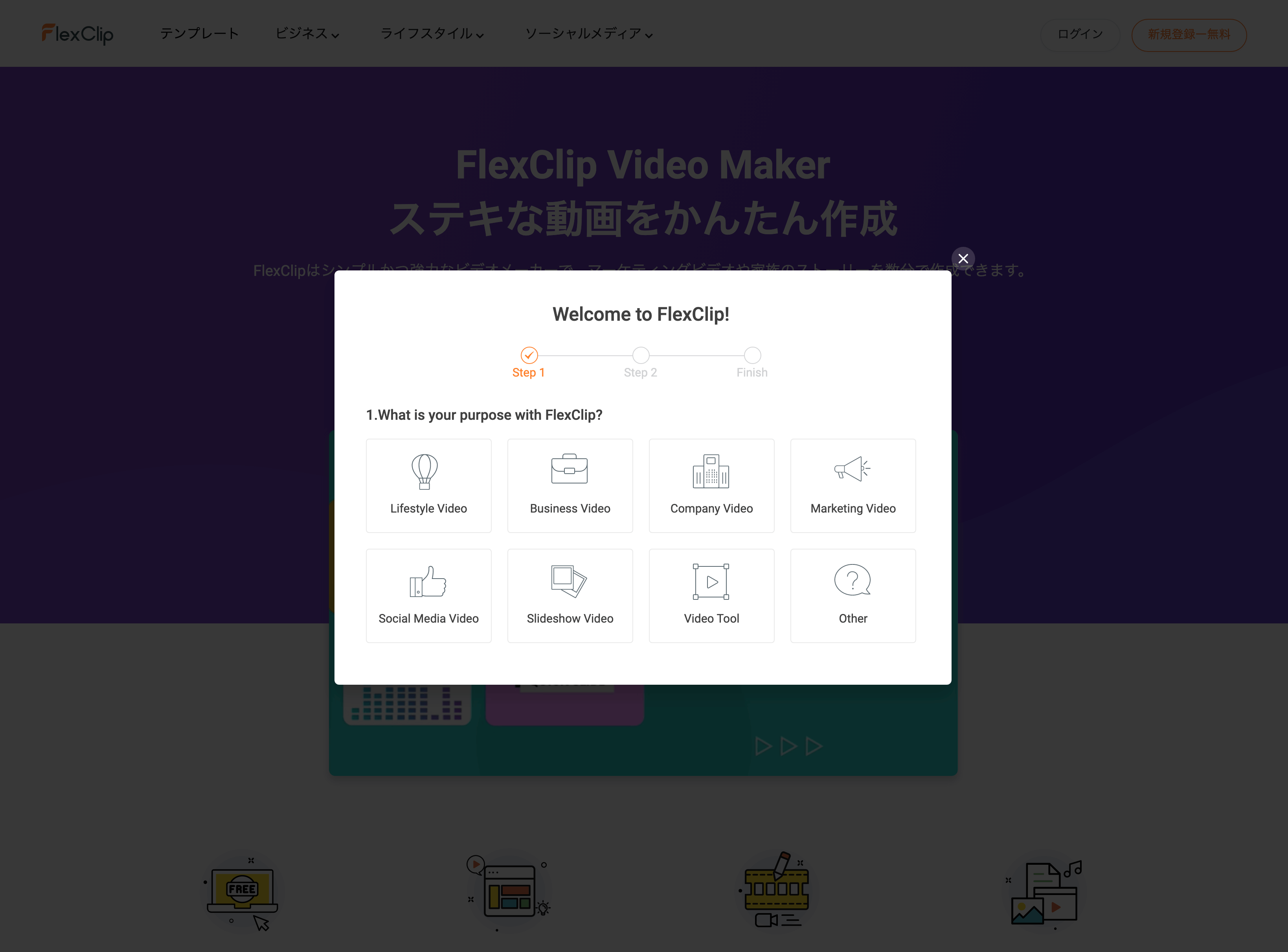 FlexClip アカウント作成