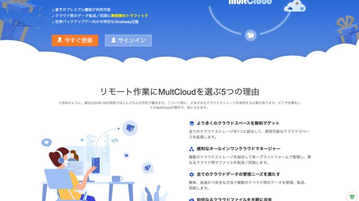 世界バックアップデー & テレワーク支援で、MultCloudを無料お試し!