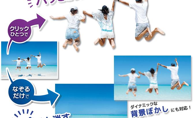 画像を切り抜くためのソフト「秒速! 画像キリヌキPro」が今だけ2,980円。63%引きだ、急げ!
