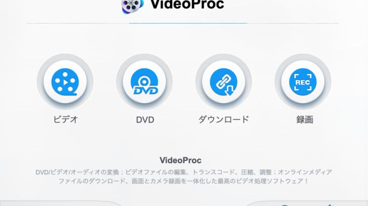 VideoProc メニュー画面