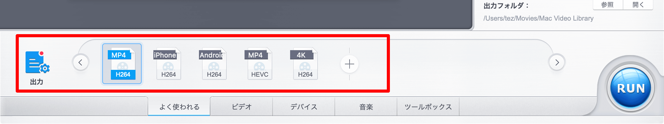 VideoProc ファイル変換