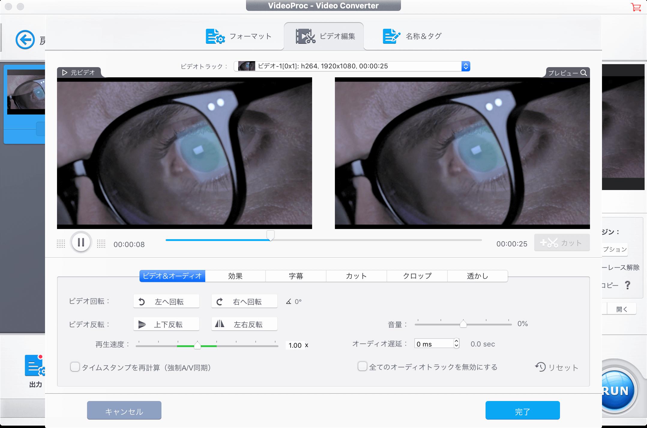 VideoProc 動画編集