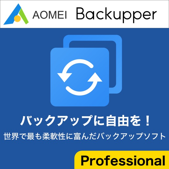 AOMEI Backupper テレワーク導入支援キャンペーン特価