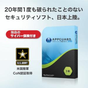 AppGuardはダウンロードGoGo!でも注目ソフトのひとつ