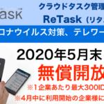テレワーク推進で、ReTaskの無料開放を4月も実施。