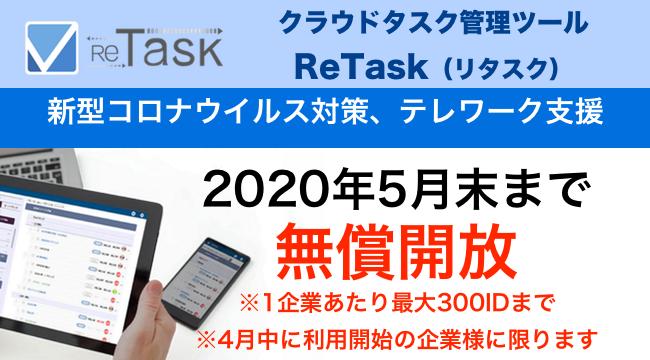 ReTask 2020年5月末まで無料開放