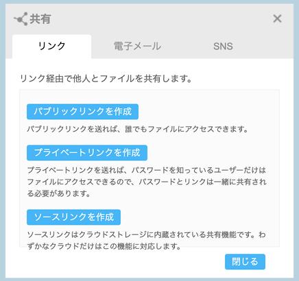 MultCloud 共有設定メニュー