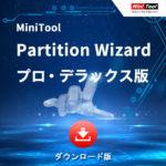 MiniTool Partition Wizardがバージョンアップして12へ。あれこれ変わった点をまとめてご紹介。