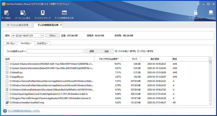 MiniTool Partition Wizard 12 ディスク使用状況