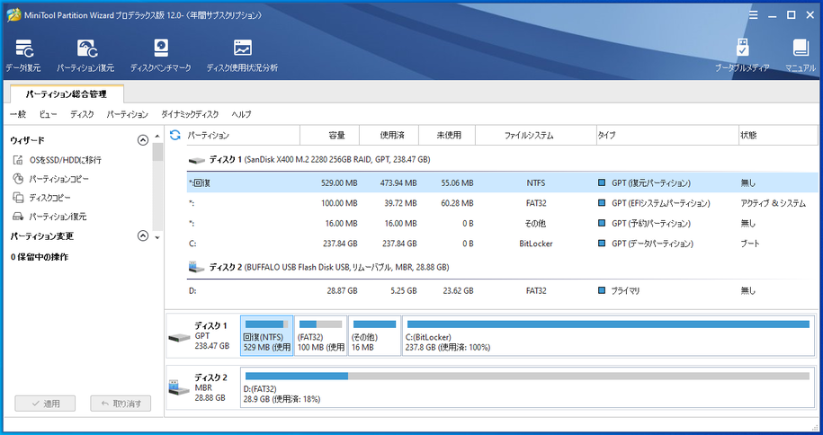 MiniTool Partition Wizard 12 メイン画面