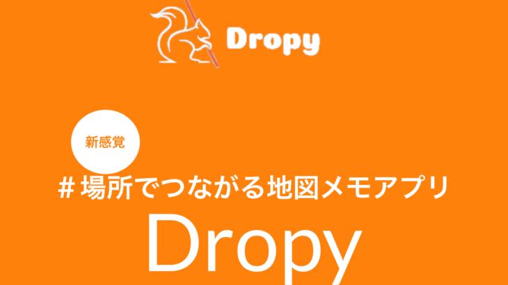 Dropy、事前登録を受付中。「行きたい」をシェアする地図アプリ!