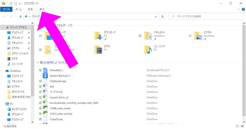 隠しファイルを表示させる