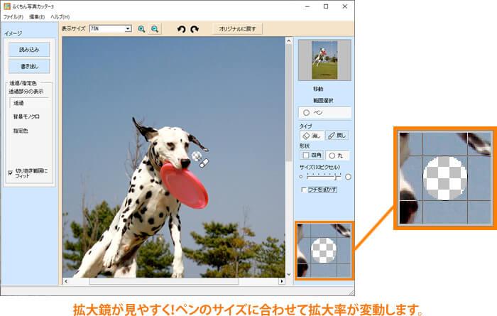 秒速!画像キリヌキPro 2の拡大鏡機能