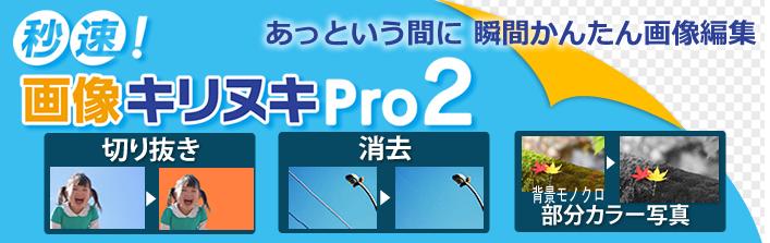 秒速!画像キリヌキPro 2 新発売