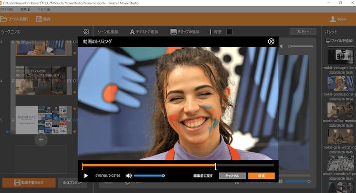 日本製の動画編集ソフト「Souc!e?」が5月27日公開。プレビュー版を試す。
