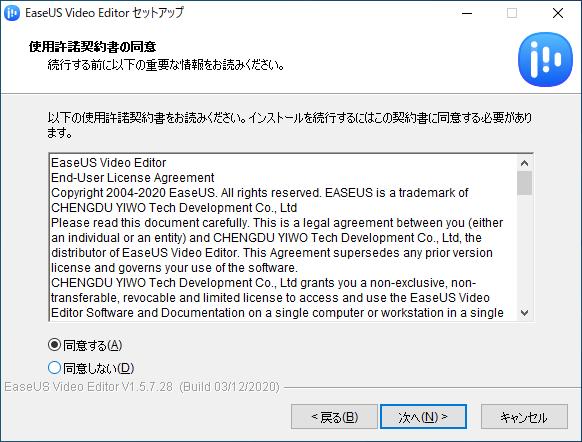 EaseUS Video Editor インストール