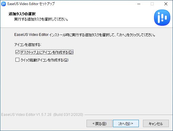 EaseUS Video Editor インストール アイコン生成
