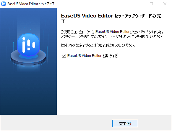 EaseUS Video Editor インストール完了