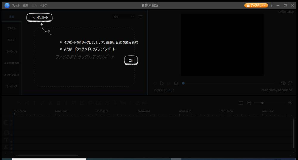 EaseUS Video Editor 最初の画面