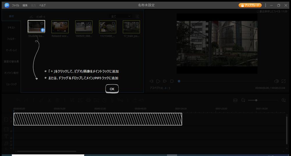 EaseUS Video Editor チュートリアル2