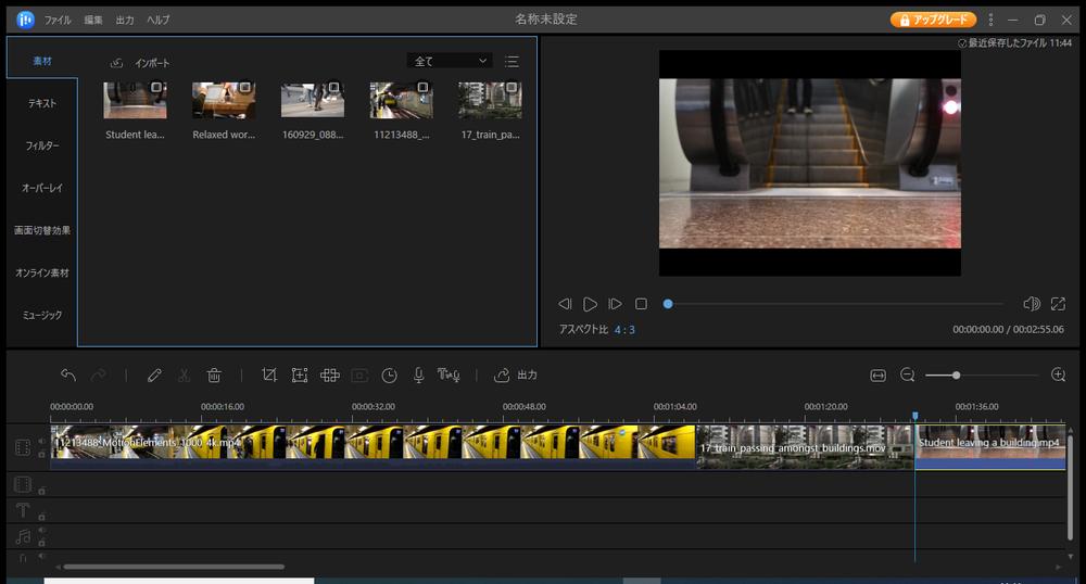 EaseUS Video Editor 素材をメイントラックに並べる